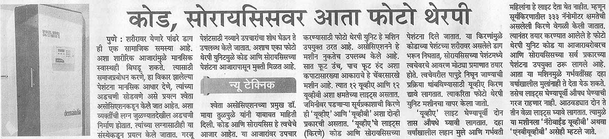 NBUVB Machine in news